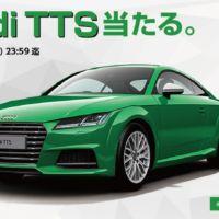 アウディの新型TTSが当たる豪華自動車懸賞!