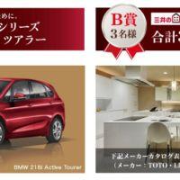 BMWの新車や100万円分のリフォーム商品券が当たる豪華懸賞!
