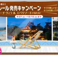 タイのビーチヴィラ・スパリゾート3泊4日が当たる海外旅行懸賞!