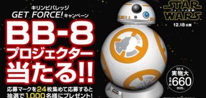 スターウォーズ「BB-8」型プロジェクターが当たる豪華高額懸賞!
