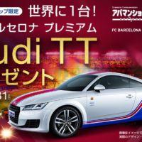 FCバルセロナカラーの「Audi TT」が当たるスポーツカー懸賞!