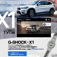 ニューBMW X1&G-SHOCKのコラボウォッチが当たる豪華懸賞!
