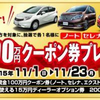 日産ノート・セレナ・エクストレイル購入資金100万円が当たる!