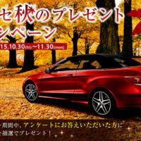 JTB旅行券3万円分が当たるヤナセ秋のプレゼントキャンペーン!