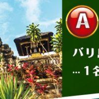 バリ島ペア旅行5日間が当たる海外旅行懸賞!