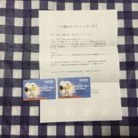 I LOVE スヌーピーの映画チケットが当選しました!