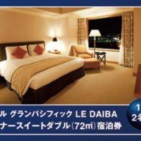 オーストラリアへの往復航空券やスイートルームの宿泊券が当たる旅行懸賞!