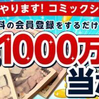 夢の現金1,000万円が当たる超高額懸賞再び!!