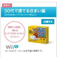 Wii UやJTBギフトカード7万円分などが当たるアンケート懸賞!