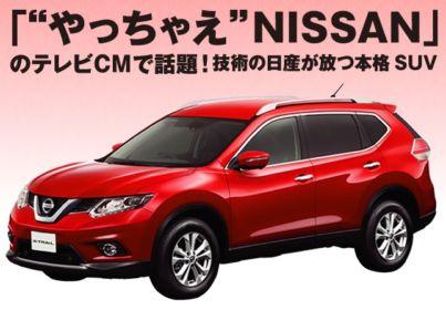 日産のSUV「エクストレイル」が当たる自動車懸賞!