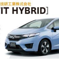 HONDAの大人気車種「FITハイブリッド」が当たる自動車懸賞!