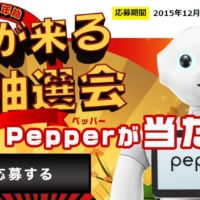 話題のロボット「pepper」他、当選人数1,488名の豪華懸賞!