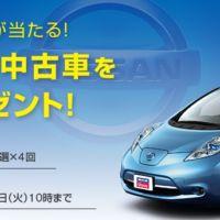 100%電気自動車NISSANリーフが合計4名に当たる自動車懸賞!