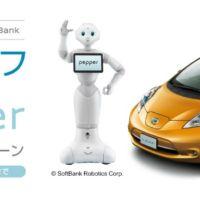 NISSANの電気自動車「リーフ」とロボット「pepper」が当たる豪華懸賞!