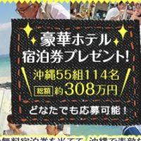55組114名に当たる、沖縄豪華ホテル無料宿泊券プレゼント懸賞!