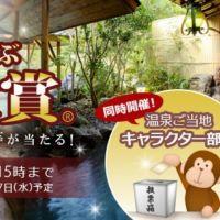 JTB旅行券10万円分やDyson V6 Mattressなどが当たる豪華懸賞!
