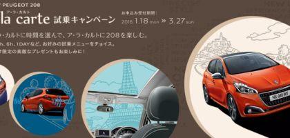 プジョー新型車に試乗してディナー券やミニカーがもらえるキャンペーン!