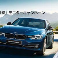 BMWで駆け抜ける国内屈指のドライブコース&宿泊懸賞