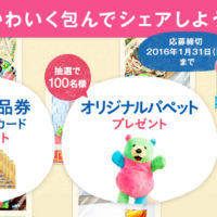 お気に入りの写真を投稿して3万円分のギフト券が当たる高額懸賞!