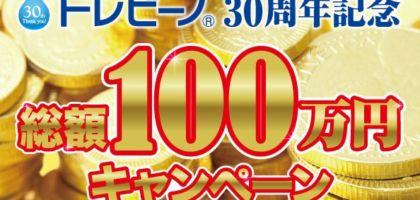 クイズに答えて30万円が当たる現金懸賞!