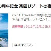 星野リゾートなど国内外リゾート宿泊券が26組に当たる豪華懸賞!