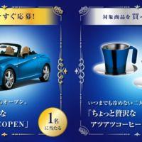 ダイハツ「COPEN Cero」が当たる軽自動車懸賞!