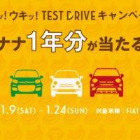 クオカード2万円分が当たるFIAT車試乗の高額懸賞!
