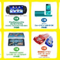 任天堂 Wii UやSONY PS VITAが当たるゲーム機懸賞!
