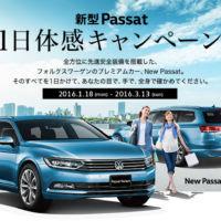 厳選宿への旅が当たるフォルクスワーゲン「Passat」 1日体感キャンペーン