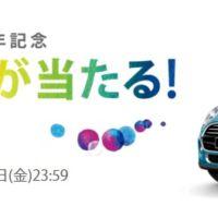 MINI「ミニクーパー 5ドア」が当たる車懸賞!