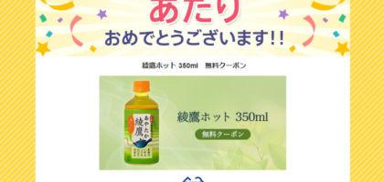 Yahoo!プレミアムの懸賞で「綾鷹ホット」が当選しました!