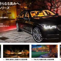 BMW 7 シリーズで高級旅館に宿泊する車モニター旅行懸賞!