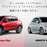 「FIAT 500X」「ABARTH 595」が当たる外国車懸賞!