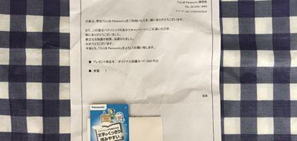 パナソニックオリジナル図書カード1,000円分が当選しました!