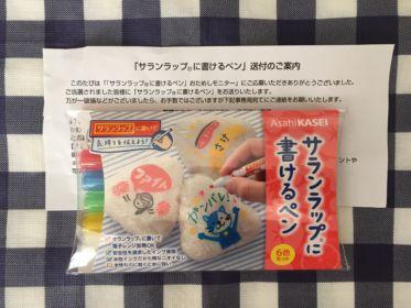 旭化成「サランラップに書けるペン」おためしモニターに当選しました!