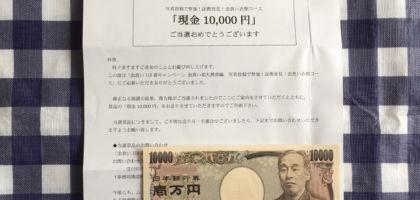 現金1万円がエステーの懸賞で当選しました!