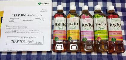 伊藤園「TEAS' TEA Light STYLE」詰め合わせセットが当選!