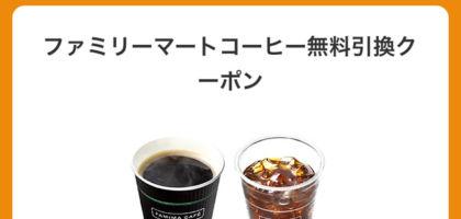 ファミマのコーヒー無料引換券が当選しました!