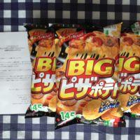 ペプシの懸賞でBIGピザポテト3袋が当選しました!