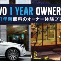 ボルボ車の1年間モニター&宿泊ギフトカタログが当たる豪華懸賞!