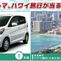 軽自動車、ハワイ旅行、家電、金券が当たる豪華懸賞情報!