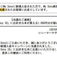SONYの電子書籍クーポン1,000円分が当選しました!