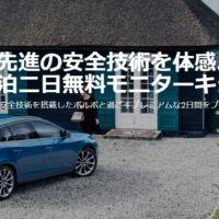 ボルボ車を1泊2日体験できるモニターキャンペーン!
