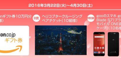 Amazonギフト券10万円分や、最新スマホが当たる高額懸賞!