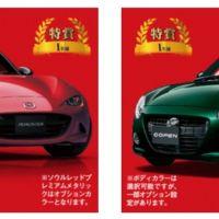 マツダ「ロードスター」&ダイハツ「コペン」が当たる自動車懸賞!