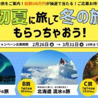 カナダ「オーロラの旅」、北海道「流氷の旅」が当たる豪華旅行懸賞!