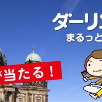 ドイツ往復航空券&10万円分の宿泊券が当たる海外旅行懸賞!