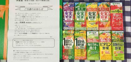 ハガキ懸賞で「伊藤園 野菜飲料詰め合わせ」が当選しました!