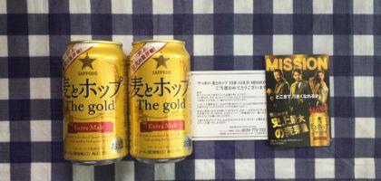 麦とホップ「THE GOLD MISSION」キャンペーンに当選しました!