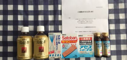 ユンケルの懸賞でWチャンス「佐藤製薬賞品詰め合わせ」が当選!